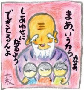 shiawasetsushin